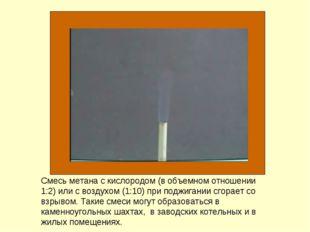 Смесь метана с кислородом (в объемном отношении 1:2) или с воздухом (1:10) пр