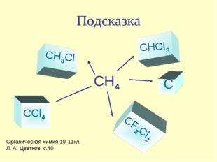 Подсказка CH4 CHCl3 CCl4 CH3Cl C Органическая химия 10-11кл. Л. А. Цветков с.40