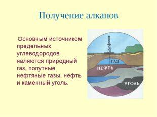 Получение алканов Основным источником предельных углеводородов являются приро