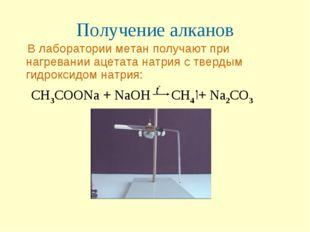 Получение алканов В лаборатории метан получают при нагревании ацетата натрия