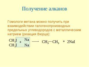 Гомологи метана можно получить при взаимодействии галогенопроизводных предель