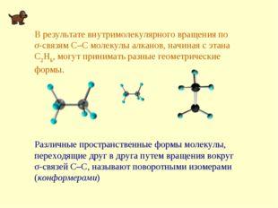 В результате внутримолекулярного вращения по σ-связям С–С молекулы алканов, н