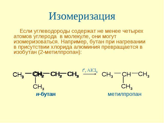Изомеризация Если углеводороды содержат не менее четырех атомов углерода в мо...