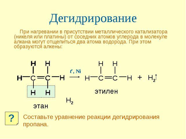 При нагревании в присутствии металлического катализатора (никеля или платины...