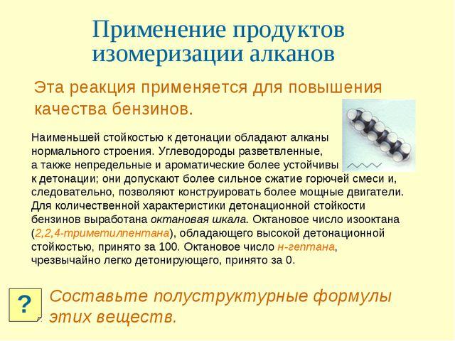 Применение продуктов изомеризации алканов Эта реакция применяется для повышен...