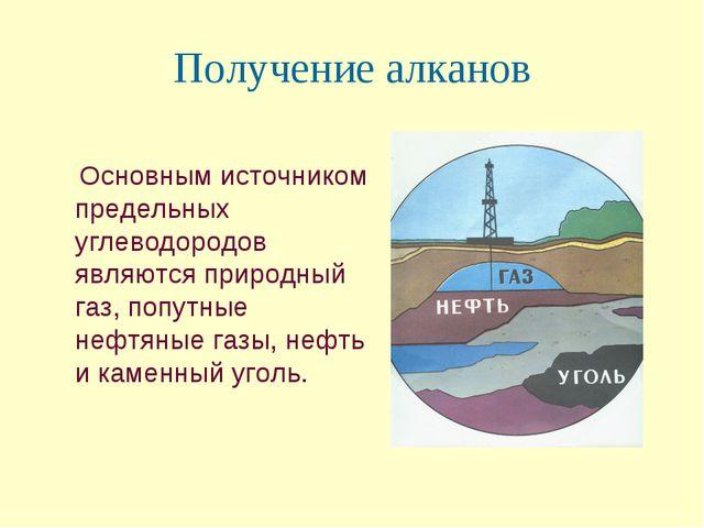 Получение алканов Основным источником предельных углеводородов являются приро...