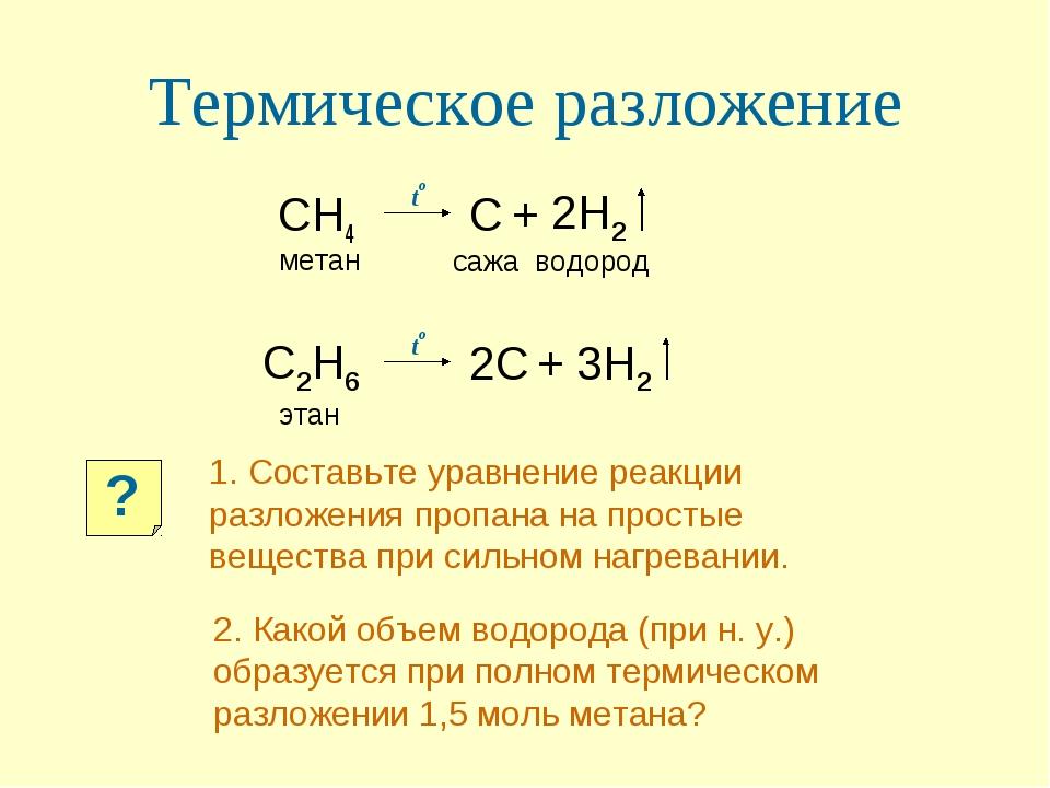 Термическое разложение CH4 метан 2. Какой объем водорода (при н. у.) образует...