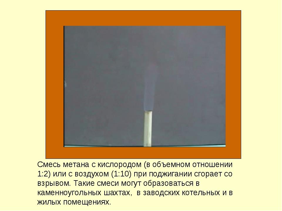 Смесь метана с кислородом (в объемном отношении 1:2) или с воздухом (1:10) пр...