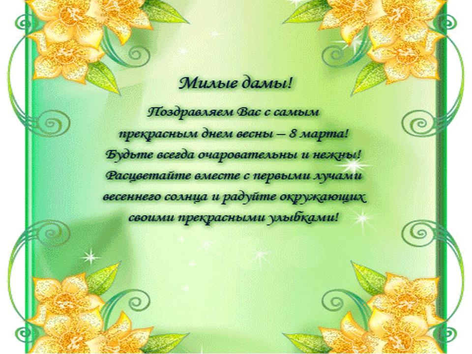 Сценарий 8 марта поздравление учителей