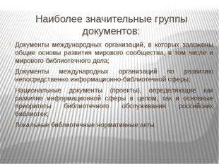 Наиболее значительные группы документов: Документы международных организаций,