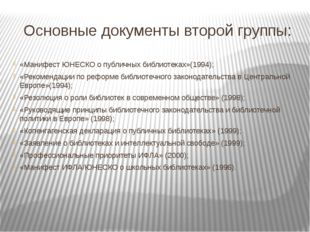 Основные документы второй группы: «Манифест ЮНЕСКО о публичных библиотеках»(1