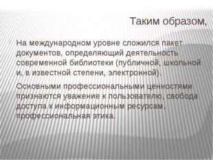 Таким образом, На международном уровне сложился пакет документов, определяющи