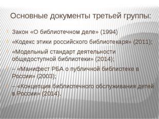 Основные документы третьей группы: Закон «О библиотечном деле» (1994) «Кодекс