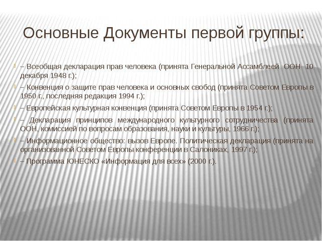 Основные Документы первой группы: – Всеобщая декларация прав человека (принят...