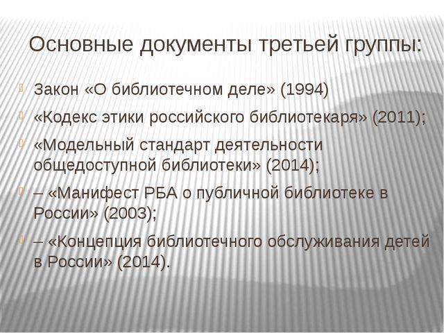 Основные документы третьей группы: Закон «О библиотечном деле» (1994) «Кодекс...