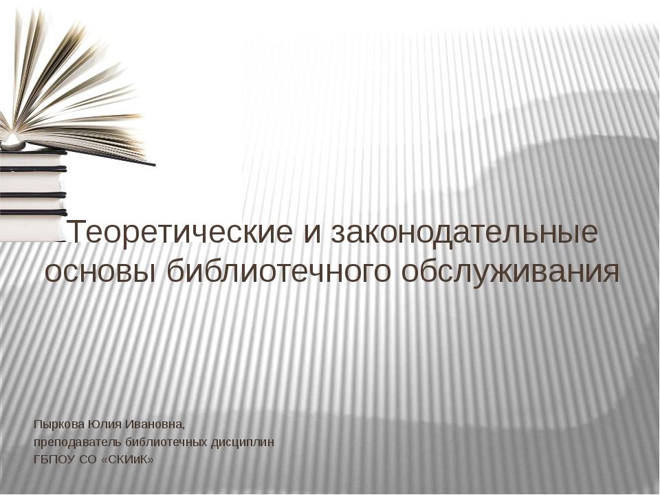 Пыркова Юлия Ивановна, преподаватель библиотечных дисциплин ГБПОУ СО «СКИиК»...