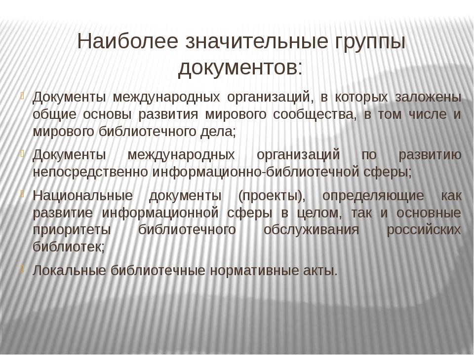 Наиболее значительные группы документов: Документы международных организаций,...