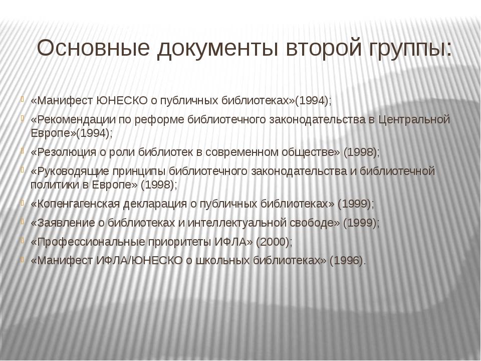 Основные документы второй группы: «Манифест ЮНЕСКО о публичных библиотеках»(1...