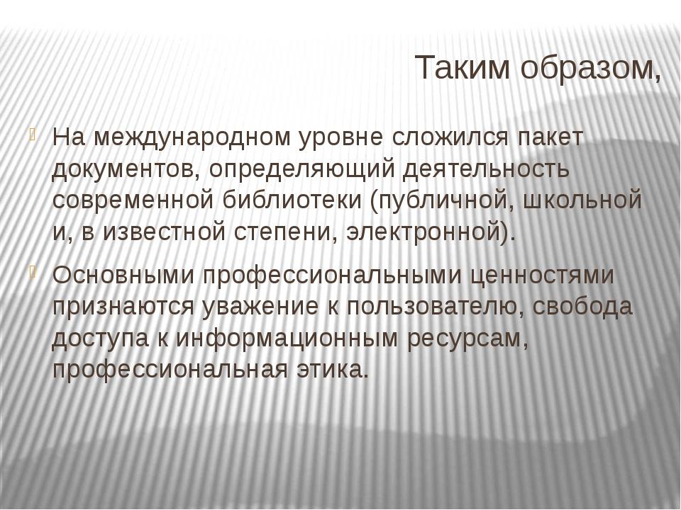 Таким образом, На международном уровне сложился пакет документов, определяющи...