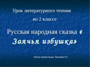 Автор презентации: Бязиева Р.А. Урок литературного чтения во 2 классе Русская