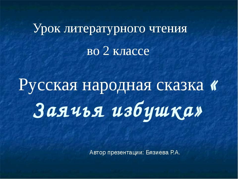 Автор презентации: Бязиева Р.А. Урок литературного чтения во 2 классе Русская...