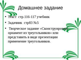 Домашнее задание Текст стр.116-117 учебник Задачник стр83 №5 Творческое задан