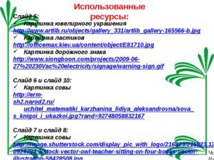 Слайд 5: Картинка ювелирного украшения http://www.artlib.ru/objects/gallery_