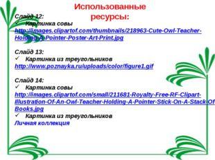 Использованные ресурсы: Слайд 12: Картинка совы http://images.clipartof.com/