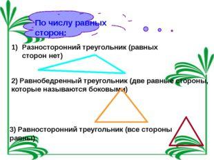 По числу равных сторон: Разносторонний треугольник (равных сторон нет) 2) Ра