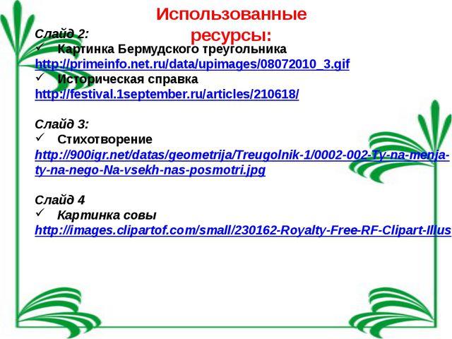 Использованные ресурсы: Слайд 2: Картинка Бермудского треугольника http://pri...