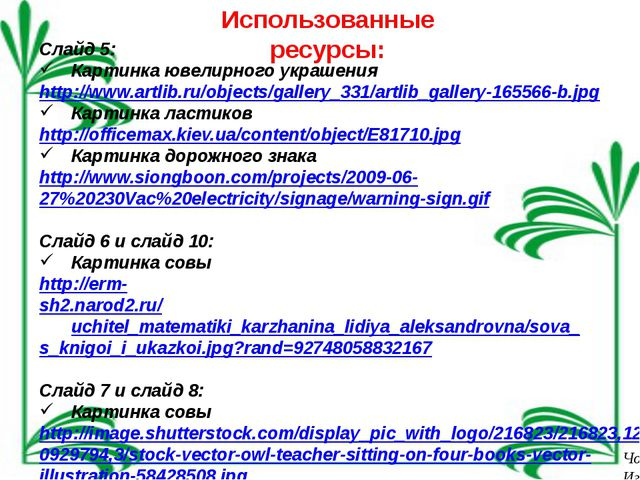 Слайд 5: Картинка ювелирного украшения http://www.artlib.ru/objects/gallery_...