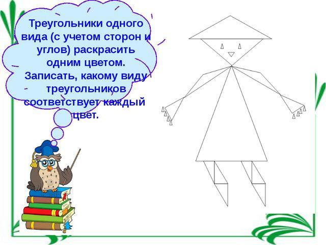 Треугольники одного вида (с учетом сторон и углов) раскрасить одним цветом....
