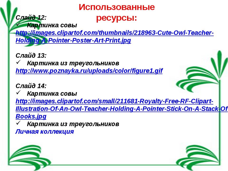 Использованные ресурсы: Слайд 12: Картинка совы http://images.clipartof.com/...