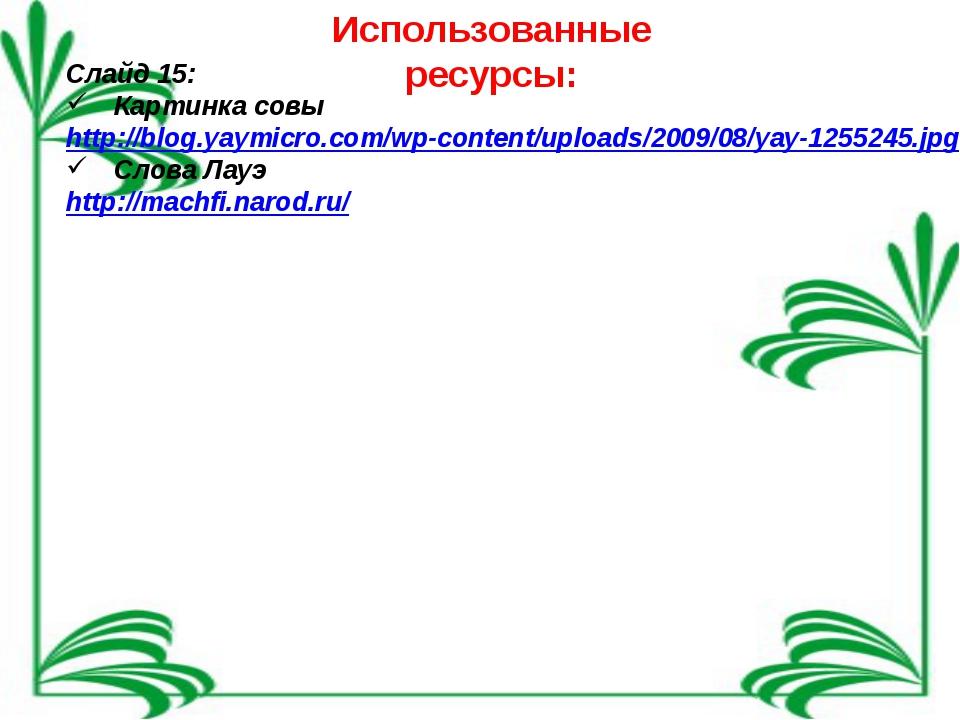 Использованные ресурсы: Слайд 15: Картинка совы http://blog.yaymicro.com/wp-c...