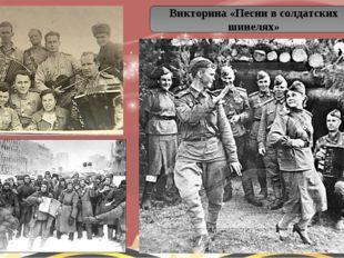 Викторина «Песни в солдатских шинелях»