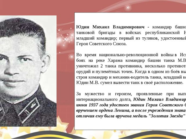 Юдин Михаил Владимирович - командир башни танка танковой бригады в войсках ре...