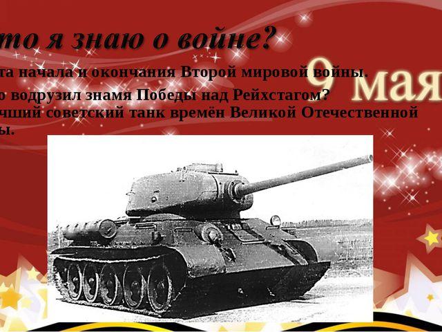 1. Дата начала и окончания Второй мировой войны. 2. Кто водрузил знамя Победы...