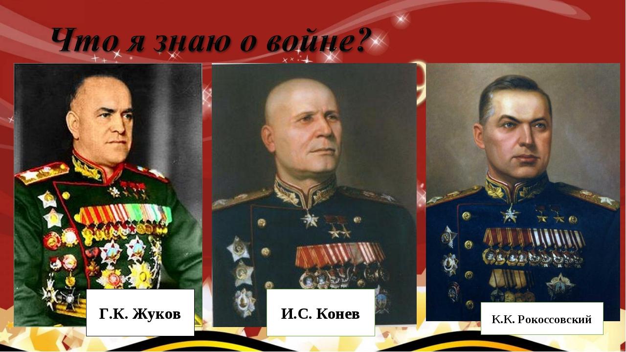 Г.К. Жуков И.С. Конев К.К. Рокоссовский