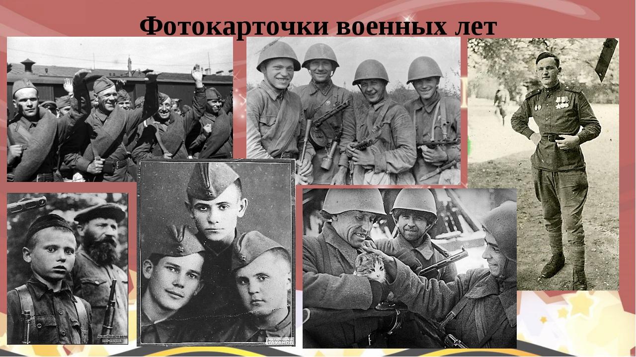 Фотокарточки военных лет