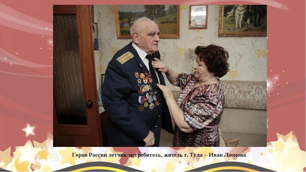 Героя России летчик-истребитель, житель г. Тула - Иван Леонова