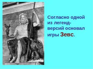 Согласно одной из легенд-версий основал игры Зевс.