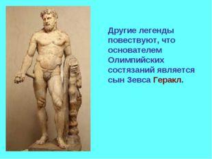 Другие легенды повествуют, что основателем Олимпийских состязаний является сы