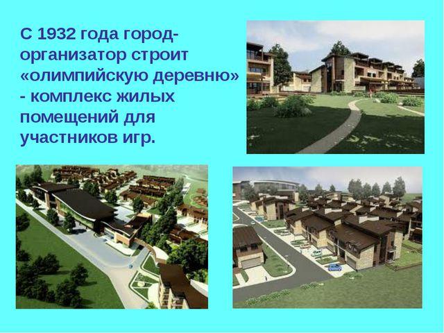 С 1932 года город-организатор строит «олимпийскую деревню» - комплекс жилых п...