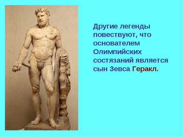 Другие легенды повествуют, что основателем Олимпийских состязаний является сы...