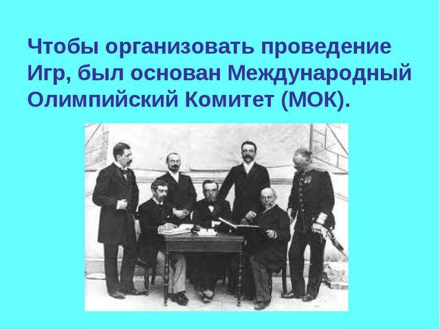 Чтобы организовать проведение Игр, был основан Международный Олимпийский Коми...