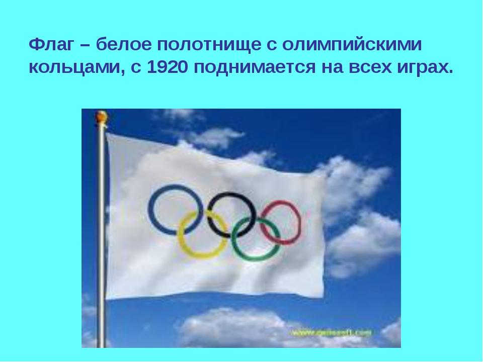 Флаг – белое полотнище с олимпийскими кольцами, с 1920 поднимается на всех иг...