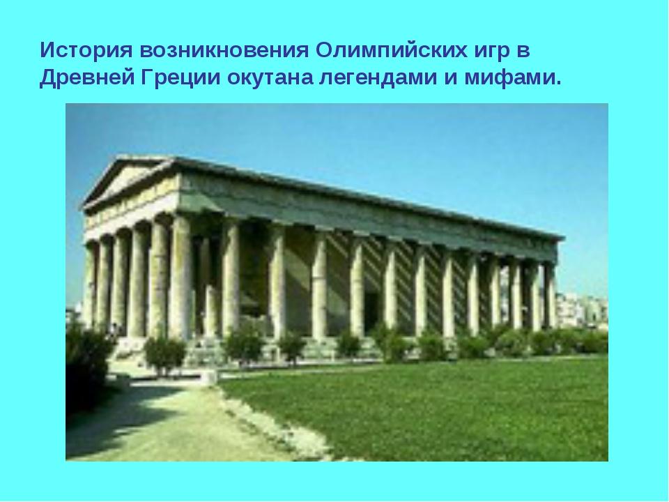 История возникновения Олимпийских игр в Древней Греции окутана легендами и ми...