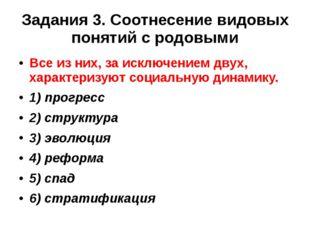 Задания 3. Соотнесение видовых понятий с родовыми Все из них, за исключением