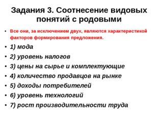 Задания 3. Соотнесение видовых понятий с родовыми Все они, за исключением дву