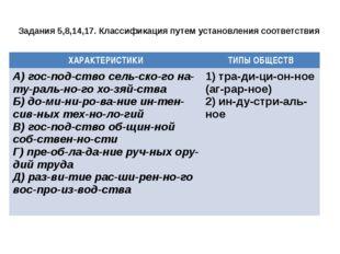 Задания 5,8,14,17. Классификация путем установления соответствия ХАРАКТЕРИСТ